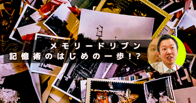 【メモリードリブン】記憶術のはじめの一歩!?まずは「見覚えあるなぁ」というイメージをつくる