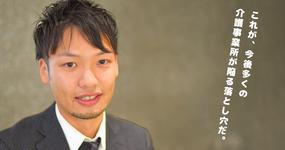 ビジネス視点で捉えた地域リハの課題とその先 穴田周吾