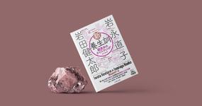 【書籍紹介】新・養生訓-健康本のテイスティング|丸善出版
