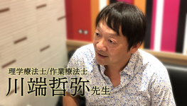 理学療法士と作業療法士の二刀流 臨床家の生きる道【川端哲弥先生】