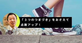 【メモリードリブン】国家試験まであと40日!「3つのつまづき」をおさえて点数アップ!