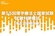 【無料】第一回POST国試模試12月版