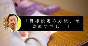 【メモリードリブン】残り30日を有効に使うために「目標設定の方法」を見直すべし!!