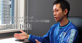 プロ野球選手のリハビリに携わって気づいたこと【横浜DeNAベイスターズ|岡田 匡史】