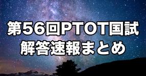 第56回PTOT国試 解答速報まとめ
