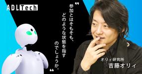 OriHimeが創る参加2.0 外出の価値とコミュニティー