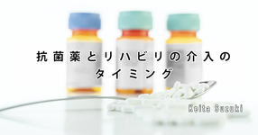 抗菌薬とリハビリの介入のタイミング