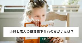 小児と成人の摂食嚥下リハのちがいとは?