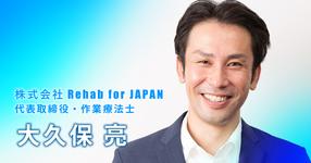 介護領域における課題をIoTで解決する【株式会社Rehab for JAPAN|大久保 亮】