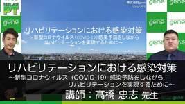 【コロナ対策セミナー】リハスタッフへ向けたコロナウイルス感染症対策のセミナー(70分)をおとどけ!