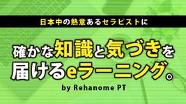 『リハノメPT』9月の配信スケジュール