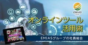 オンラインツール活用術~EMIASグループの社員総会~