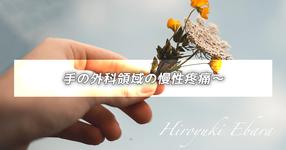 手の外科領域の慢性疼痛~母指CM関節痛の痛みの鑑別①~