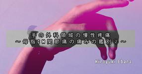 手の外科領域の慢性疼痛~母指CM関節痛の痛みの鑑別②~