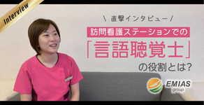 訪問看護ステーションでの「言語聴覚士」の役割とは