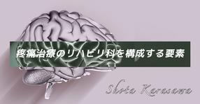 【脳卒中シリーズ】代償動作の改善を目指して