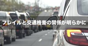 【NEWS】フレイルと交通格差の関係が明らかに――東京都健康長寿医療センター