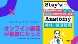 【書評】オンライン講義が書籍になった