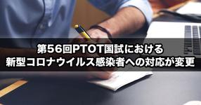 【小川議員FBより】第56回PTOT国試における新型コロナウイルス感染者への対応が変更