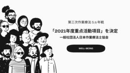 【第三次作業療法 5ヵ年戦】2021 年度重点活動項目ーOT協会ー