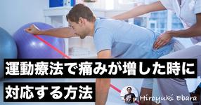 【慢性疼痛】運動療法で痛みが増した時に理学療法士が焦らず対応する方法①