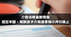 【介護保険最新情報】指定申請・報酬請求の関連書類の押印廃止