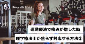 【筋肉痛:DOMS】運動療法で痛みが増した時に理学療法士が焦らず対応する方法③~より簡略化した指標~