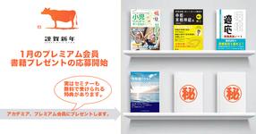 【プレミアム】1月の書籍プレゼントはお年玉スペシャル