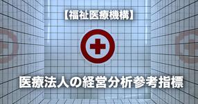 【福祉医療機構】 医療法人の経営分析参考指標