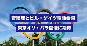 【外務省】菅総理とビル・ゲイツが電話会談 東京オリ・パラ開催に期待