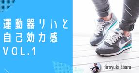 【ホームエクササイズ】運動器リハビリテーションと自己効力感Vol.1