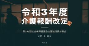 【厚生労働省】令和3年度介護報酬改定案(概要サマリー)