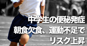 【富山大学】中学生の便秘発症 朝食欠食、運動不足で リスク上昇