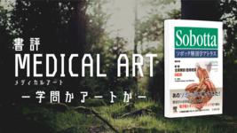 【書評】MEDICAL ARTー学問かアートかー