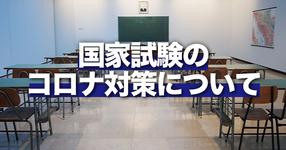 【厚労省】国家試験のコロナ対策について