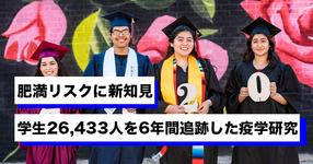 【大阪大学】肥満リスクに新知見!学生26,433人を6年間追跡した疫学研究