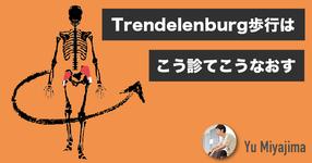 Trendelenburg歩行はこう診て、こうなおす