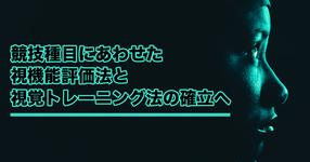 【順天堂大学】競技種目にあわせた視機能評価法と視覚トレーニング法の確立へ