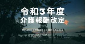 【厚生労働省】令和3年度介護報酬改定案(通所リハビリテーション2)