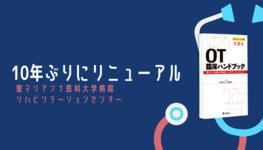 【書評】10年ぶりにリニューアル|ポケット版  OTハンドブック