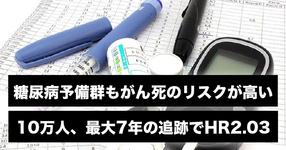 糖尿病予備群もがん死のリスクが高い|日本人対象の職域多施設研究