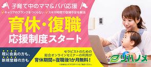【リハノメ】『育休期間+1ヶ月無料』となる制度を開始!
