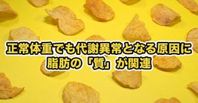 【順天堂大学】正常体重でも代謝異常となる原因に脂肪の「質」が関連ー太っていなくても生活習慣病になる原因?ー