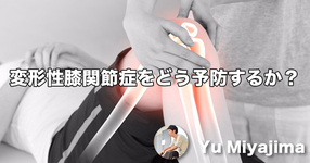変形性膝関節症をどう予防するか?|膝関節伸展制限、股関節内旋制限、骨盤後傾・腰椎後弯位から考える。