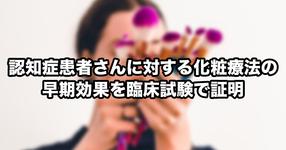 【岡山大学】認知症患者さんに対する化粧療法の早期効果を臨床試験で証明!~化粧療法直後から情動機能改善、AI解析で見た目が若返り、喜びが増加~
