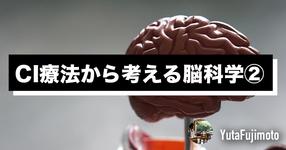 CI療法から考える脳科学②
