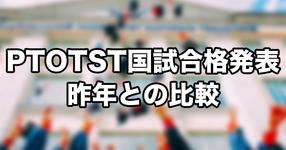 【2021】PTOTST国試合格発表 昨年との比較