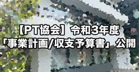 【PT協会】令和3年度 「事業計画/収支予算書」公開