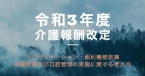 【厚生労働省】改定に関する通知(リハビリテーション)