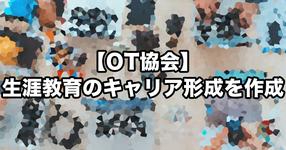 【OT協会】生涯教育のキャリア形成を作成